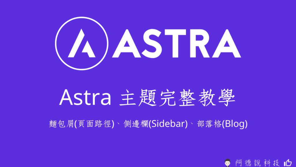 WordPress Astra 主題完整教學|麵包屑(Breadcrumb)、側邊欄(Sidebar)與部落格設定(Blog)篇 3