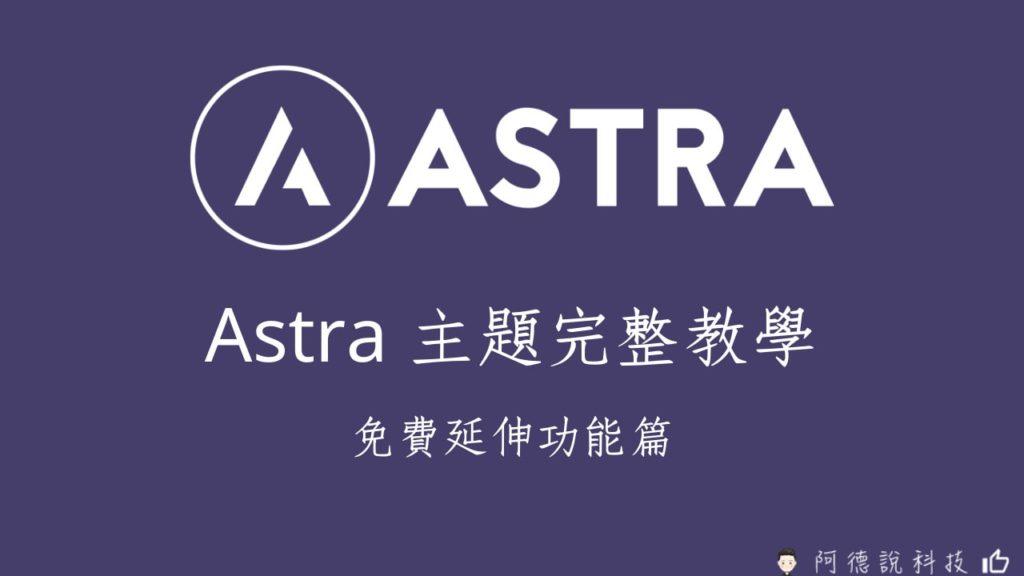 WordPress Astra 主題完整教學|免費(Free)延伸功能篇 17