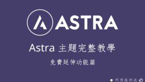 WordPress Astra 主題完整教學|免費(Free)延伸功能篇 29
