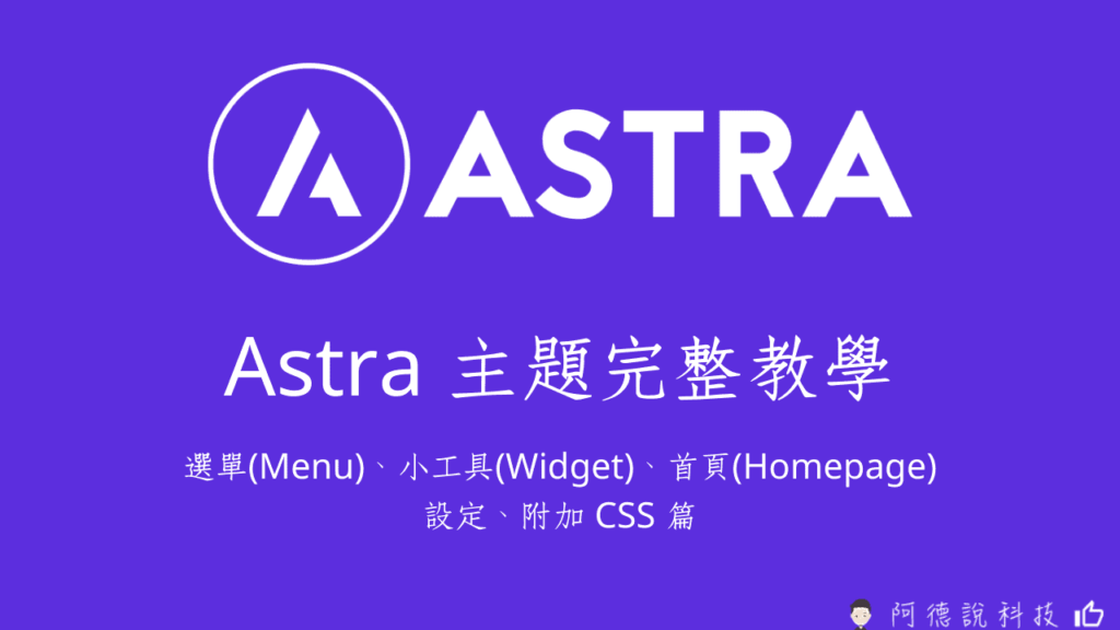 WordPress Astra 主題完整教學|選單(Menu)、小工具(Widget)、首頁(Homepage)設定、附加 CSS 篇 19