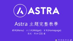WordPress Astra 主題完整教學 選單(Menu)、小工具(Widget)、首頁(Homepage)設定、附加 CSS 篇 22