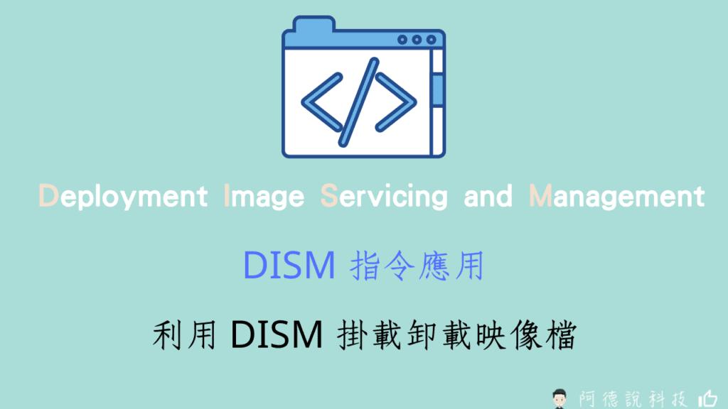 如何利用 DISM 指令掛載映像檔(wim)? 3分鐘學會映像檔的掛載與卸載 5