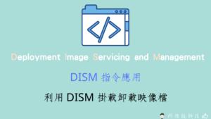 如何利用 DISM 指令掛載映像檔(wim)? 3分鐘學會映像檔的掛載與卸載 22
