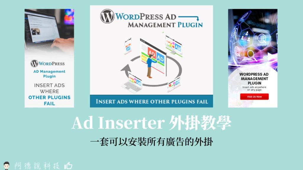 3分鐘學會如何利用 Ad Inserter 外掛在網頁安裝插入 Google Adsense 廣告 3