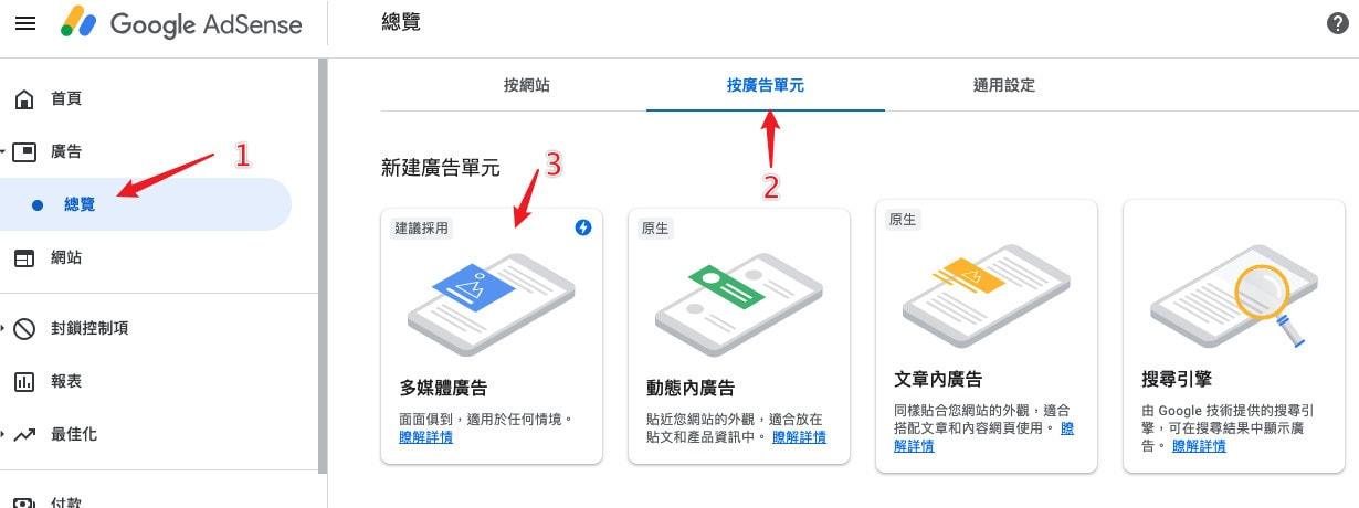 3分鐘學會如何利用 Ad Inserter 外掛在網頁安裝插入 Google Adsense 廣告 14