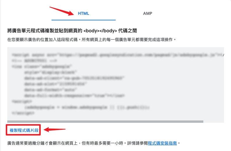 3分鐘學會如何利用 Ad Inserter 外掛在網頁安裝插入 Google Adsense 廣告 22