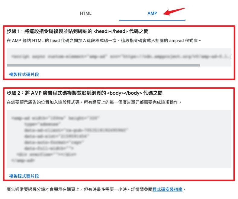 Ad-Inserter-Google-Adsense-AMP-01