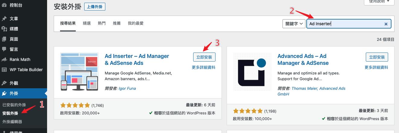 3分鐘學會如何利用 Ad Inserter 外掛在網頁安裝插入 Google Adsense 廣告 12