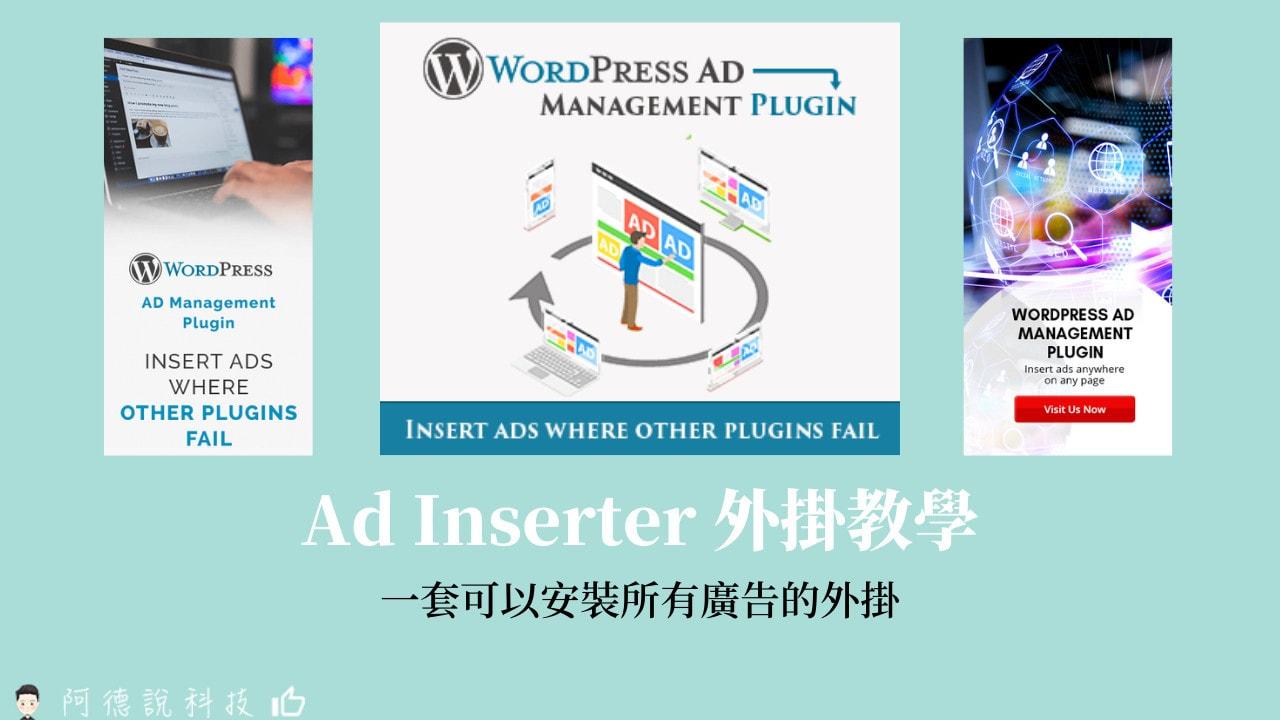 WordPress架站筆記、3C開箱評測、科技時事、好物分享 9