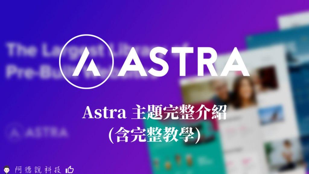 Astra Theme 教學全攻略 功能多樣與速度效能兼具的 WordPress 佈景主題 3