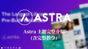 Astra Theme 教學全攻略 功能多樣與速度效能兼具的 WordPress 佈景主題 11