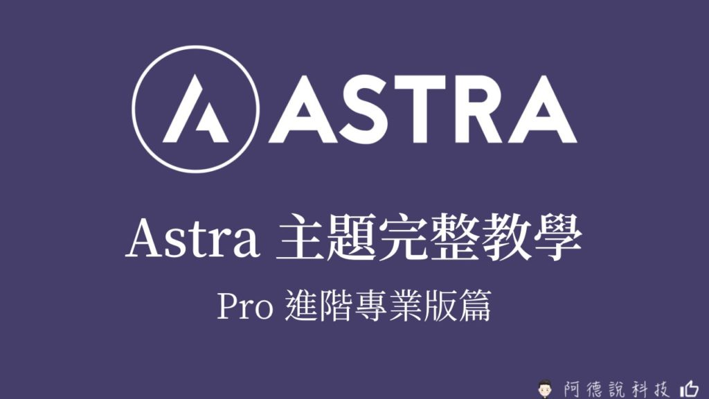 WordPress Astra 主題完整教學|Astra Pro 專業版進階功能篇 15