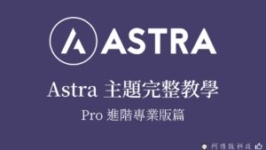 WordPress Astra 主題完整教學 Astra Pro 專業版進階功能篇 123