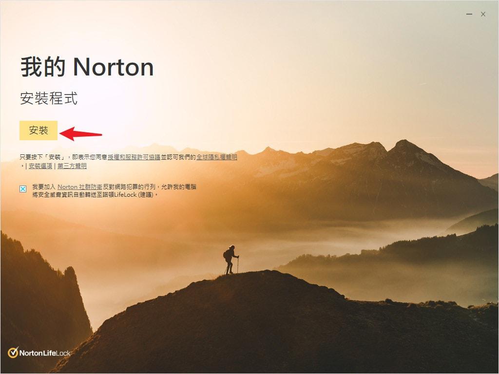 Norton 360 評測|全方位防毒軟體 跨平台保護裝置遠離病毒攻擊 36