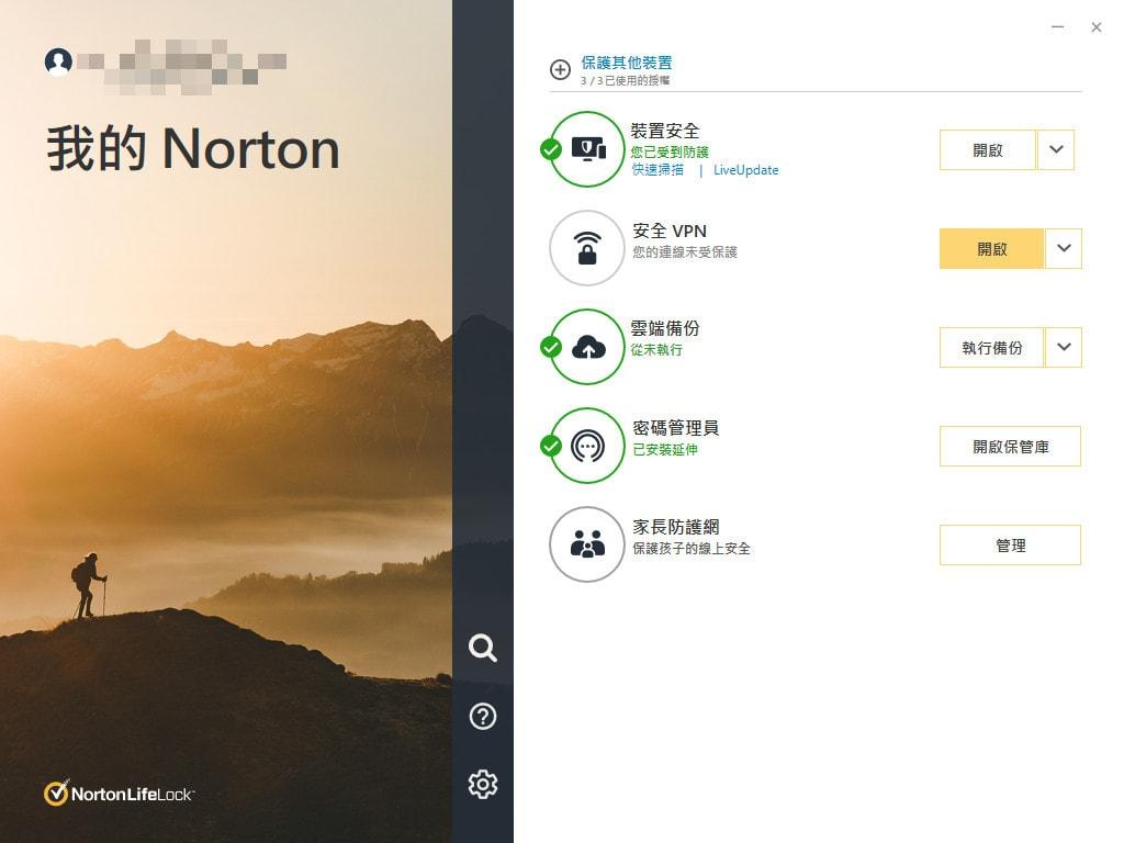 Norton 360 評測|全方位防毒軟體 跨平台保護裝置遠離病毒攻擊 22