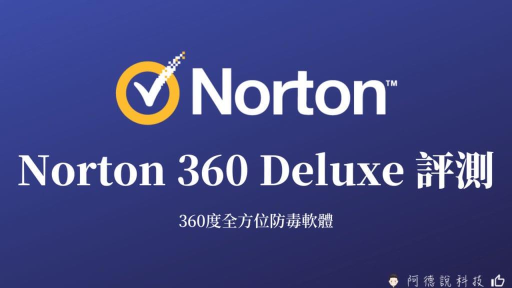 Norton 360 評測|全方位防毒軟體 跨平台保護裝置遠離病毒攻擊 3