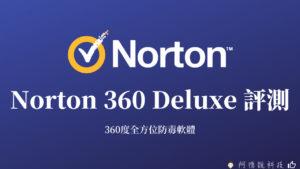 Norton 360 評測|全方位防毒軟體 跨平台保護裝置遠離病毒攻擊 40