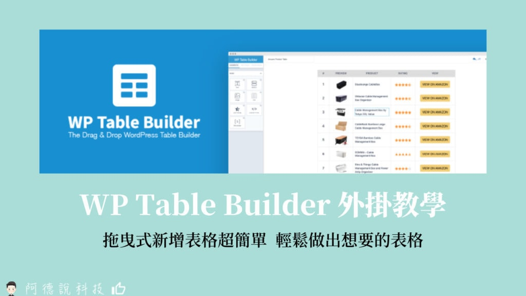 WP Table Builder 表格製作外掛 3分鐘快速做出理想的表格 1