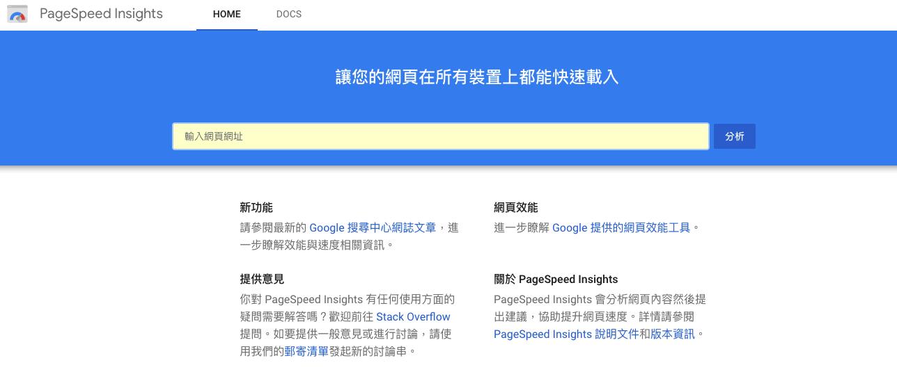 什麼是 WebP?5分鐘學會如何在 WordPress 啟用 WebP 圖片 加速網頁載入速度(WP Rocket + ShortPixel) 13