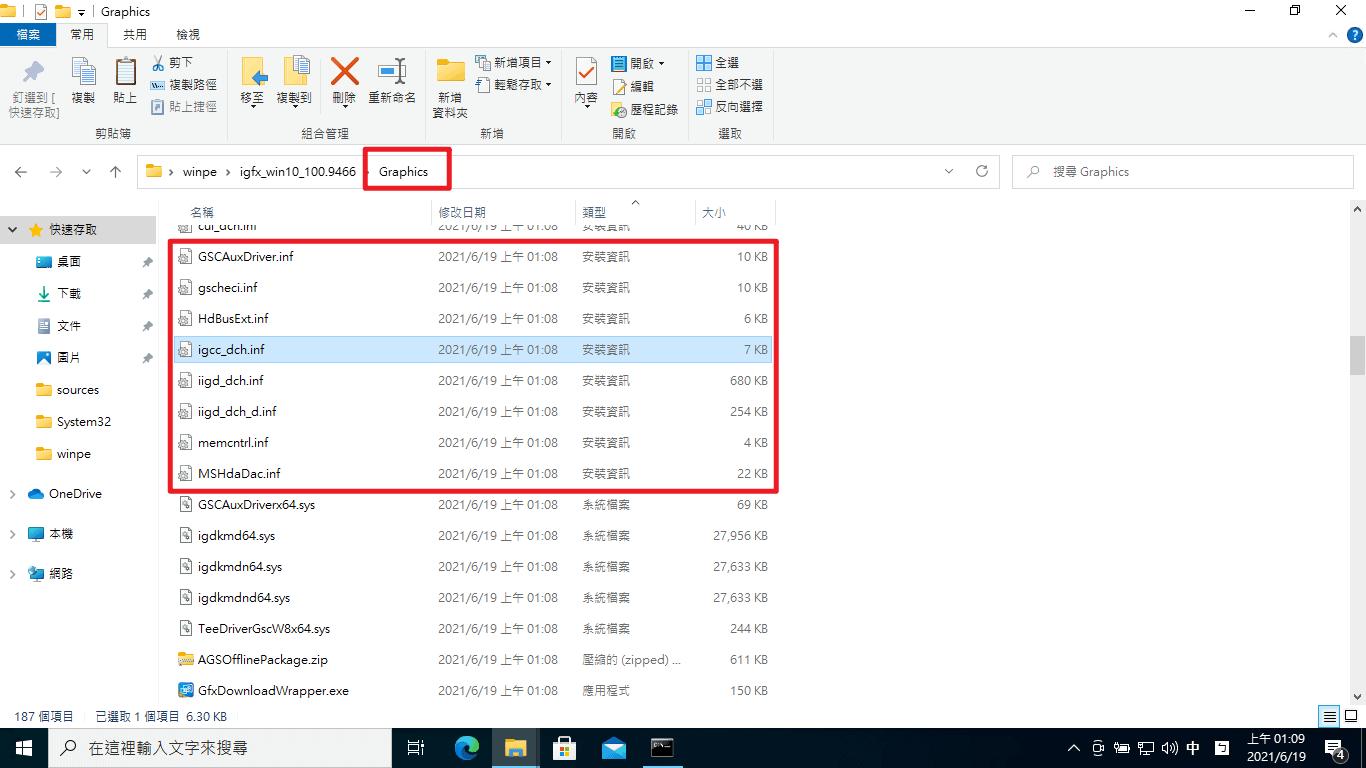 WinPE 安裝驅動|3分鐘學會如何在 WinPE 內安裝驅動程式 10