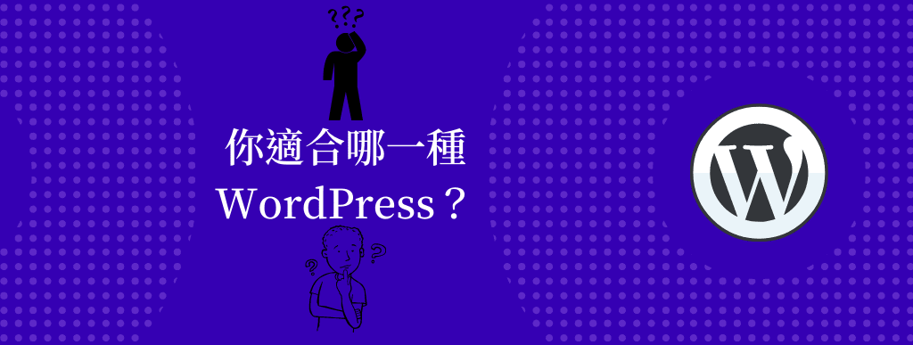 which-wordpress-is-better
