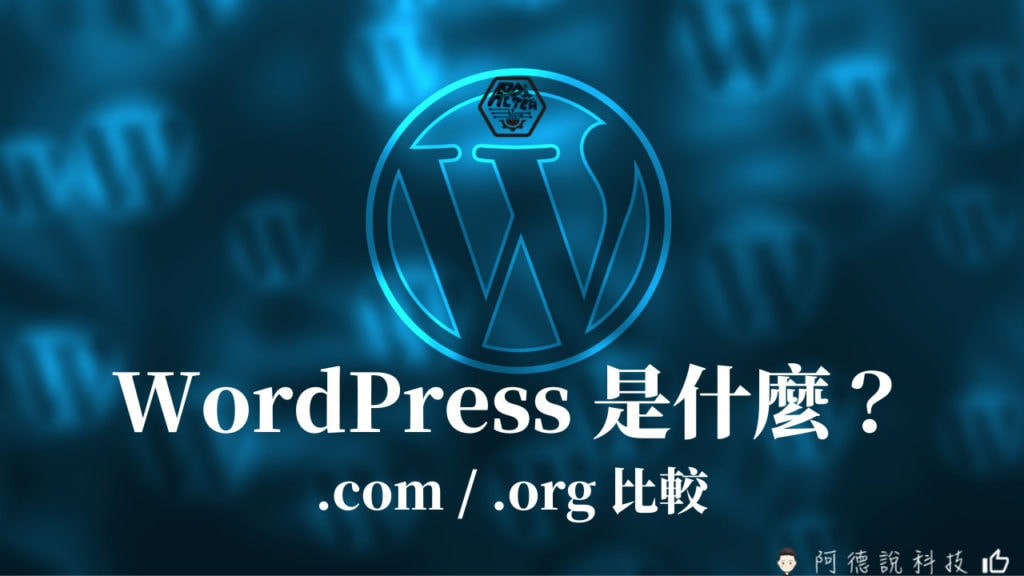 WordPress 是什麼?.com 和 .org 的 WordPress 有什麼差異? 3