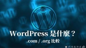 WordPress 是什麼?.com 和 .org 的 WordPress 有什麼差異? 11