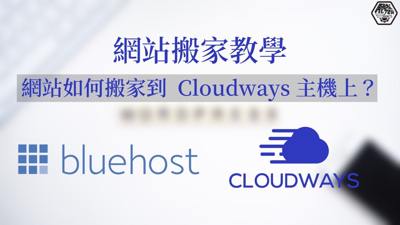 網站搬家到 Cloudways