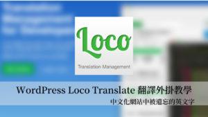 WordPress 網站中文化不完全?利用 Loco Translate 外掛中文化被遺漏的英文字 25