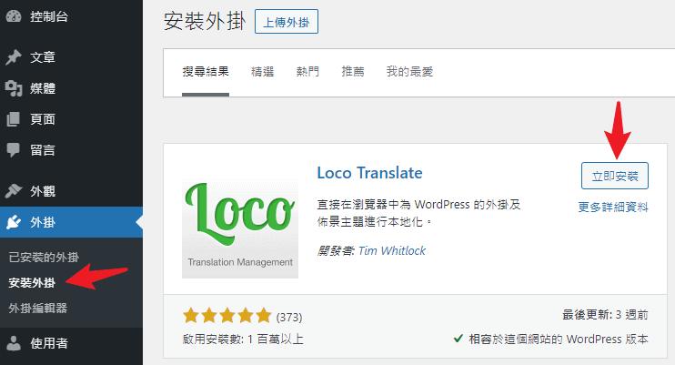 WordPress 網站中文化不完全?利用 Loco Translate 外掛中文化被遺漏的英文字 9