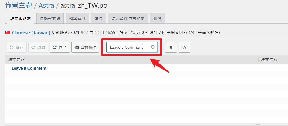 WordPress 網站中文化不完全?利用 Loco Translate 外掛中文化被遺漏的英文字 17