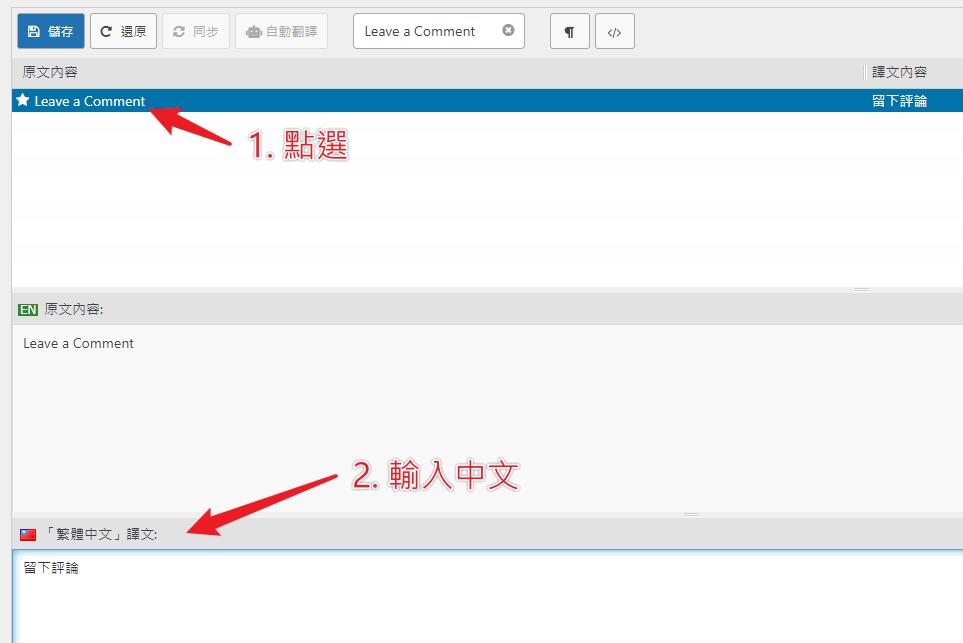 WordPress 網站中文化不完全?利用 Loco Translate 外掛中文化被遺漏的英文字 19