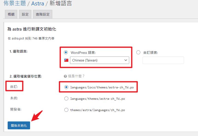 WordPress 網站中文化不完全?利用 Loco Translate 外掛中文化被遺漏的英文字 15