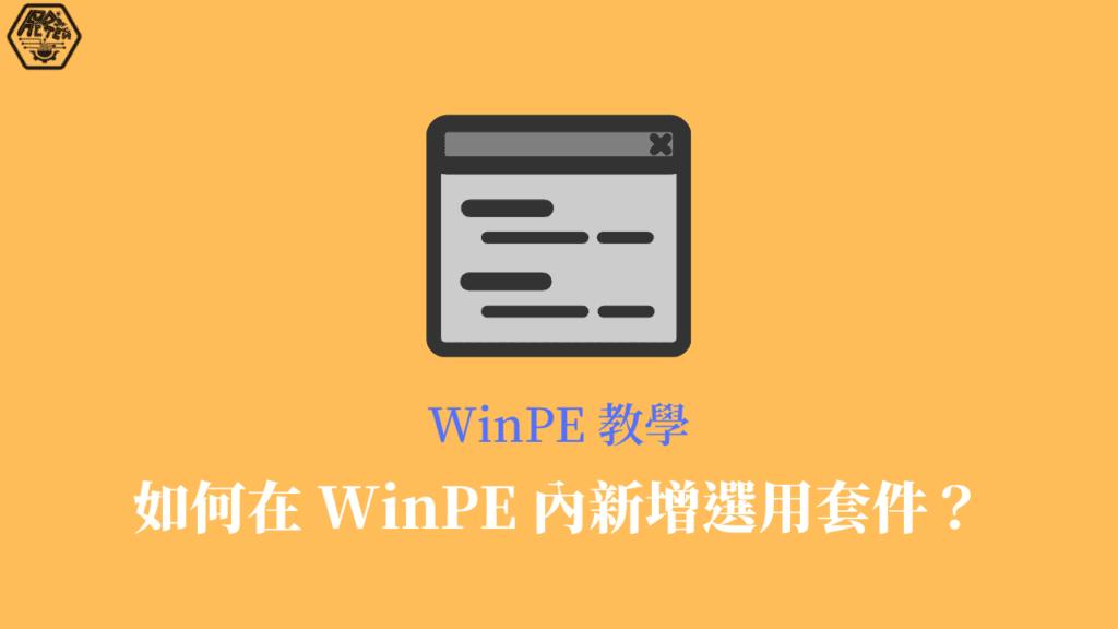 WinPE 教學|3分鐘如何在 WinPE 內增加選用元件 讓功能更豐富 3