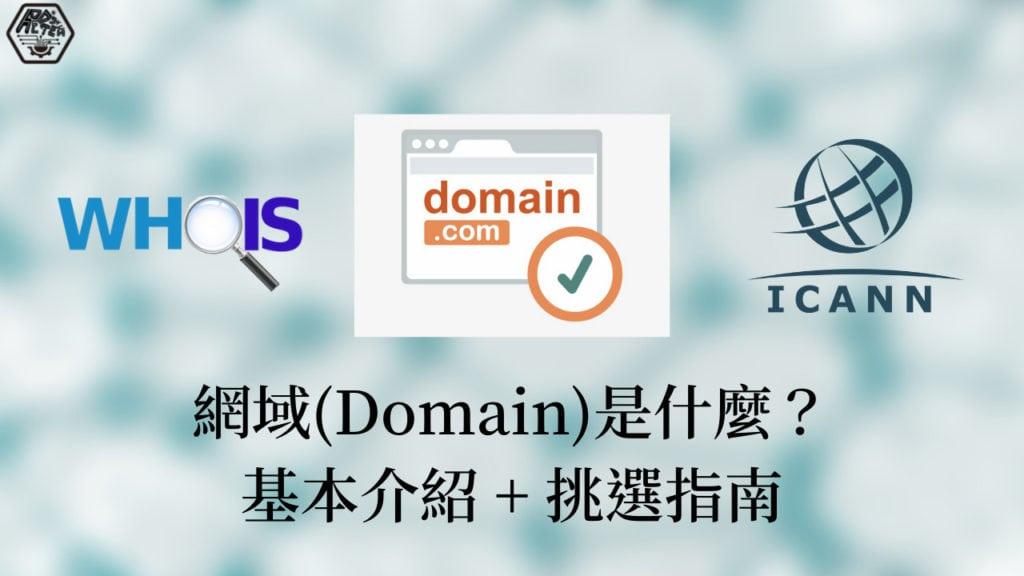 網域是什麼?網域基本介紹+網址購買推薦指南 3