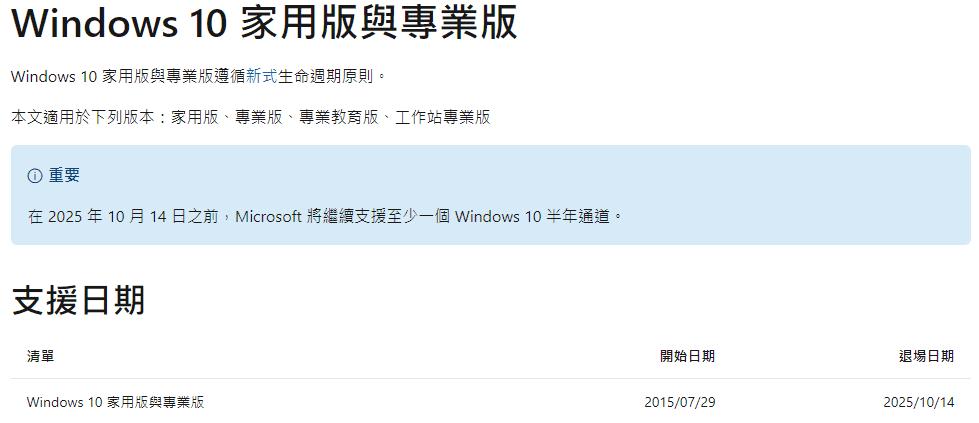 Windows 作業系統|微軟作業系統演進史 從 MS-DOS 到 Windows 11 的進化 44
