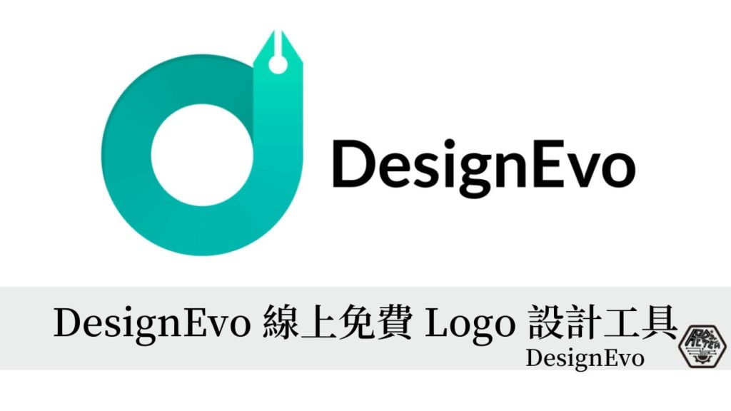 DesignEvo線上免費Logo設計製作工具,3分鐘快速做出漂亮專屬的Logo! 3