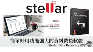 Stellar Data Recovery 使用教學,簡單好用功能強大的資料救援軟體! 37
