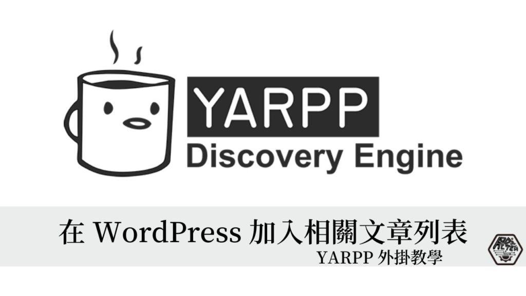 YARPP 教學|3分鐘學會如何在 WordPress 文章加入相關文章列表 3