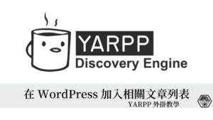 YARPP 教學|3分鐘學會如何在 WordPress 文章加入相關文章列表 29