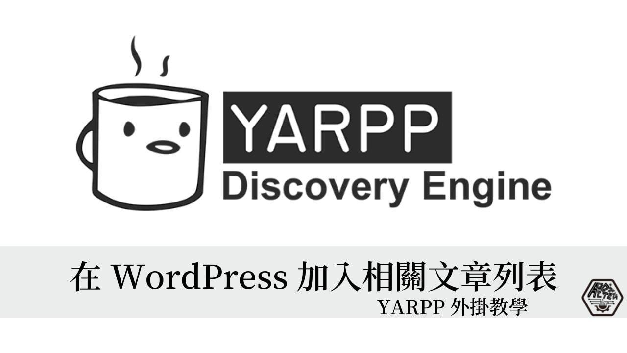 WordPress架站筆記、3C開箱評測、科技時事、好物分享 3