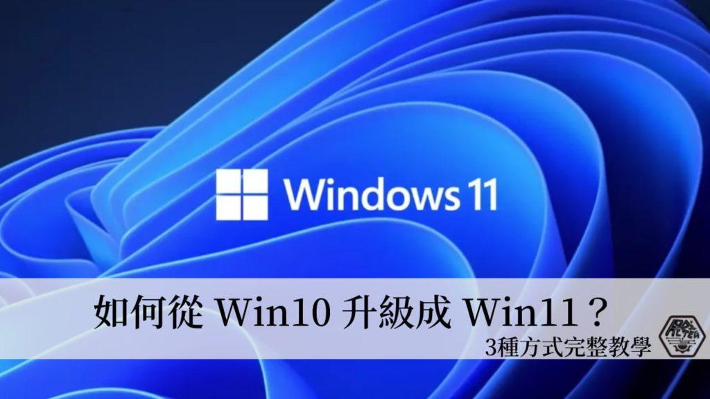 如何從 Win10 升級 Win11?3 種方法任你挑選,完整公開詳細教學! 3