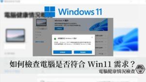 如何檢查電腦是否符合Windows 11系統規格?官方電腦健康情況檢查(PC Health Check App)軟體教學 22